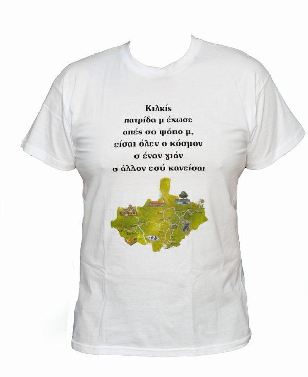 Κοντομάνικο T-shirt Ποντιακό τραγούδι